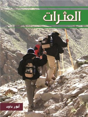 cover image of العثرات