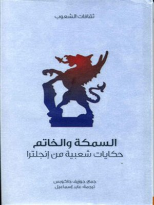 cover image of السمكة والخاتم