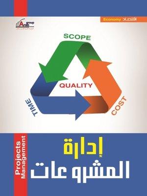 cover image of إدارة المشروعات