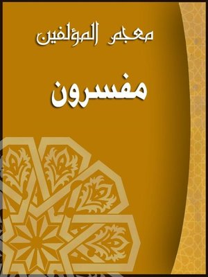 cover image of معجم المؤلفين ( مفسرون )