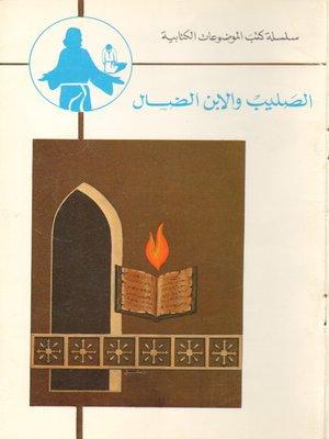 cover image of الصليب والابن الضال