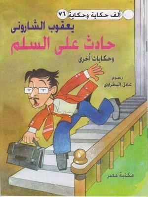 cover image of حادث علي السلم