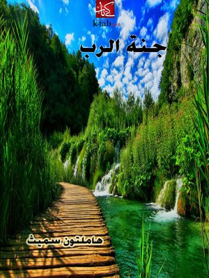 cover image of جنة الرب