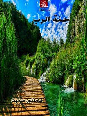 cover image of جنة الرب