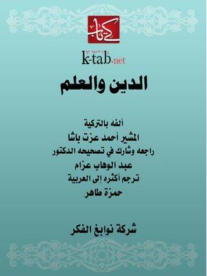 cover image of الدين والعلم