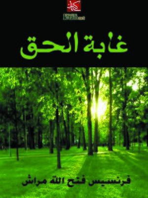 cover image of غابة الحق