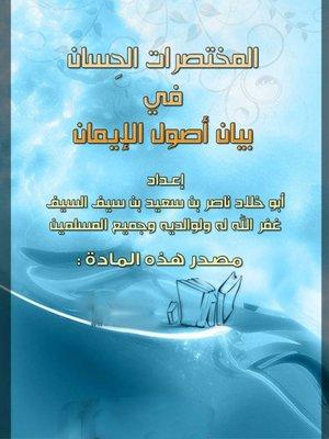 cover image of المختصرات الحسان فى بيان أصول الإيمان