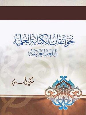 cover image of نحو إتقان الكتابة باللغة العربية