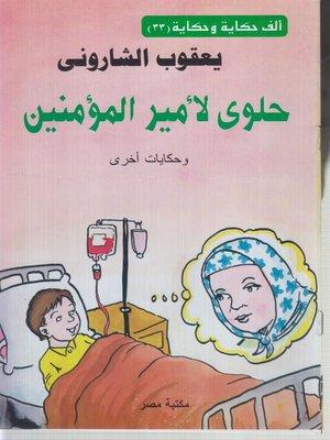 cover image of حلوى لامير المؤمنين