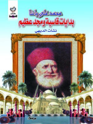 cover image of محمد علي باشا بدايات قاسية ومجد عظيم