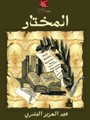 cover image of المختار
