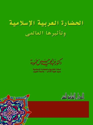 cover image of الحضارة العربية الإسلامية و تأثيرها العالمى