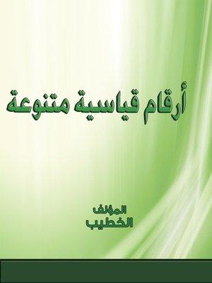 cover image of أرقام قياسية متنوعة