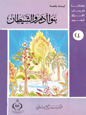 cover image of أطفالنا فى رحاب القرآن الكريم - (24) بنوا آدم و الشيطان -
