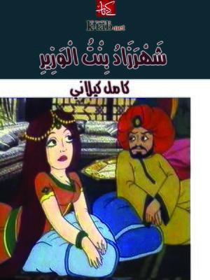 cover image of شهرزاد بنت الوزير