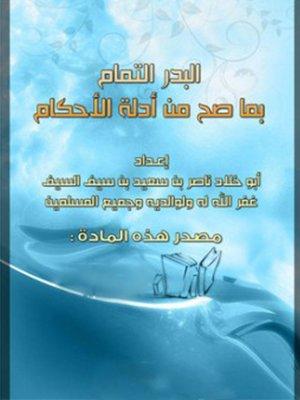 cover image of البدر التمام بما صح من أدلة الأحكام