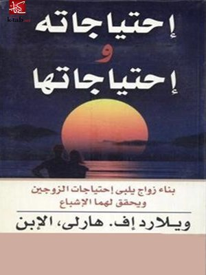 cover image of إحتياجاته وإحتياجاتها
