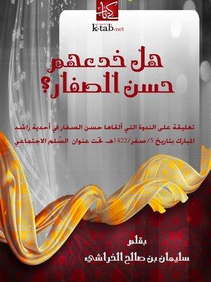 cover image of هل خدعهم حسن الصفار
