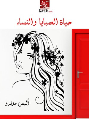 cover image of حياة الصبايا والنساء