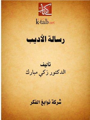 cover image of رسالة الأديب