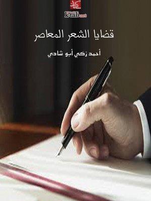 cover image of قضايا الشعر المعاصر