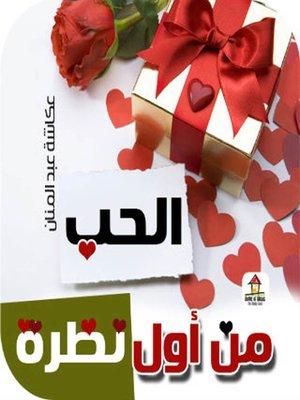 cover image of الحب من أول نظرة