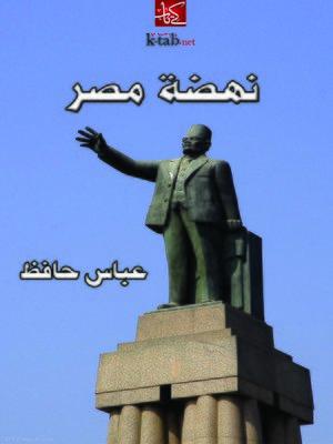 cover image of خاتمة المطاف