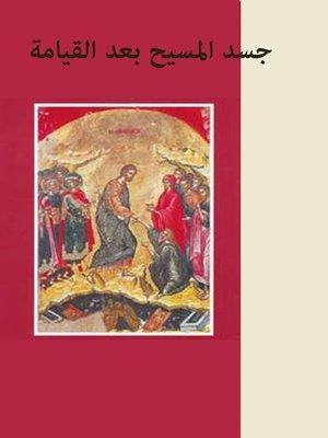cover image of جسد المسيح بعد القيامة