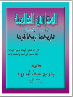 cover image of المدارس العالمية الأجنبية والاستعمارية