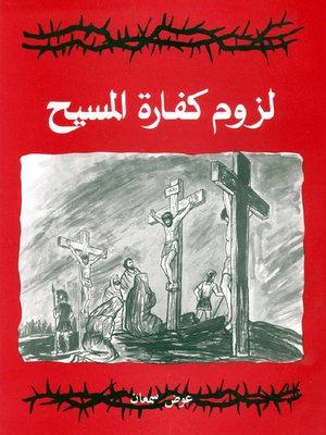 cover image of لزوم كفارة المسيح