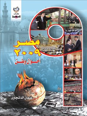 cover image of مصر 2009 أحوال وطن