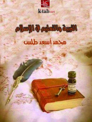 cover image of التربية والتعليم في الإسلام