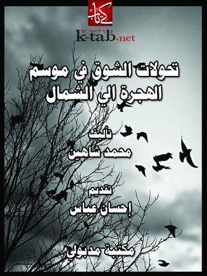 cover image of تحولات الشوق ..فى موسم الهجرة إلى الشمال