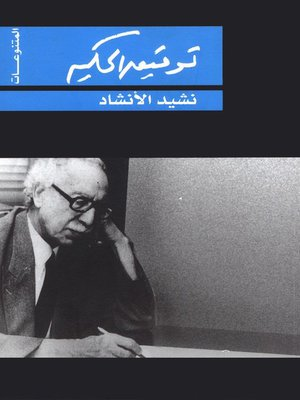cover image of نشيد الانشاد
