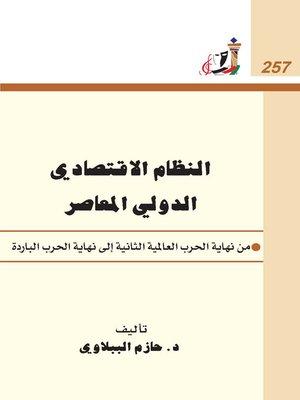 cover image of النظام الإقتصادي الدولي المعاصر