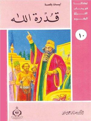 cover image of أطفالنا فى رحاب القرآن الكريم - (10) قدرة الله