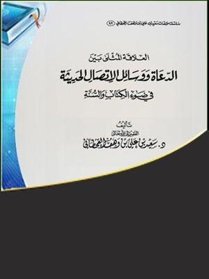 cover image of العلاقة المثلى بين العلماء والدعاة ووسائل الاتصال الحديثة