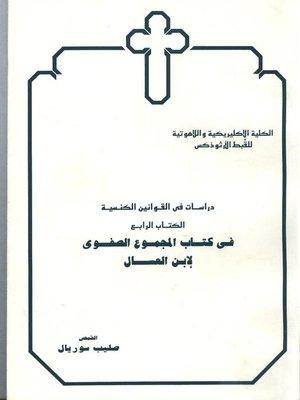 cover image of دراسات فى القوانين الكنسية الكتاب الرايع فى كتاب المجموع الصفوى لابن العسال