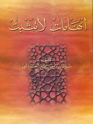 cover image of اتهامات لا تثبت