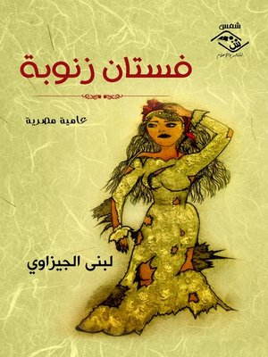 cover image of فستان زنوبة