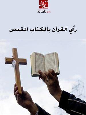 cover image of رأي القرآن بالكتاب المقدس