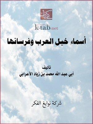 cover image of أسماء خيل العرب وفرسانها