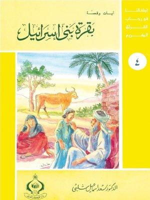 cover image of (4) بقرة بنى إسرائيل