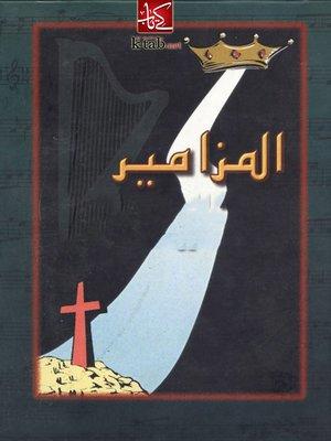 cover image of المزامير