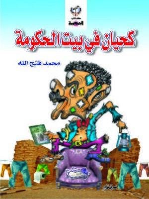 cover image of كحيان في بيت الحكومة