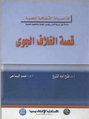 cover image of قصة الغلاف الجوي