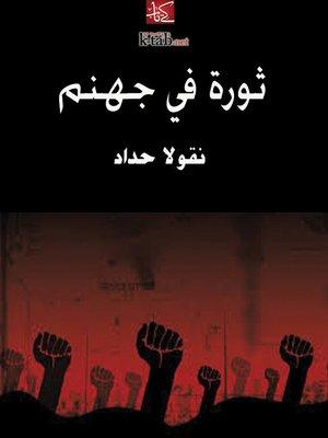cover image of ثورة في جهنم