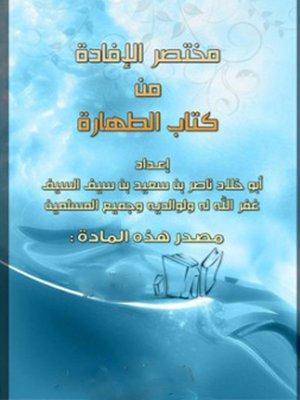 cover image of مختصر الإفادة من كتاب الطهارة