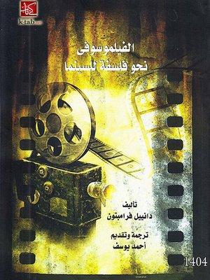 cover image of الفيلموسوفى