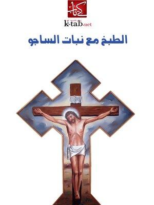 cover image of الطبخ مع نبات الساجو